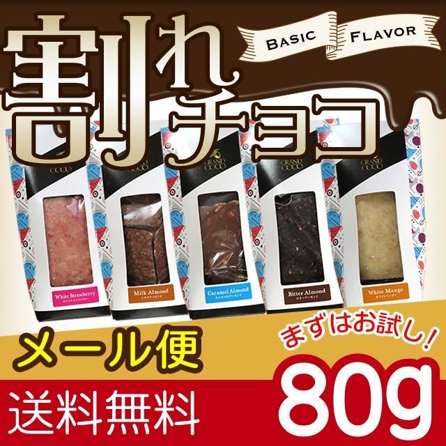 チョコ メール便 送料無料 お菓子 チョコレート 割れチョコ 80g / お試し ミルク ビター アーモンド hokkaido-gourmation