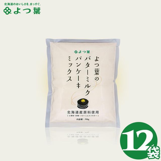 訳あり よつ葉 バターミルクパンケーキミックス 1袋・450g ×12 / ホットケーキ ミックス粉 パンケーキ よつ葉バター[0109sale]|hokkaido-gourmation