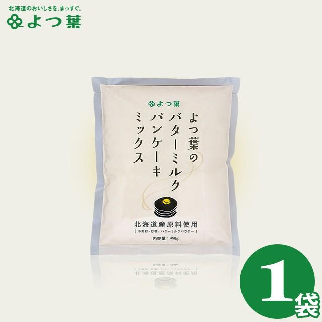 訳あり メール便 送料無料 よつ葉 バターミルクパンケーキミックス 1袋・450g ×1 / ホットケーキ ミックス粉 パンケーキ よつ葉バター|hokkaido-gourmation