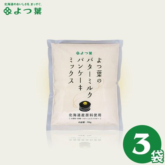 訳あり メール便 送料無料 よつ葉 バターミルクパンケーキミックス 1袋・450g ×3 / ホットケーキ ミックス粉 パンケーキ よつ葉バター こだわり|hokkaido-gourmation