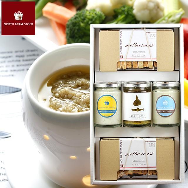 ホワイトデーのお返し 惣菜 ギフト 送料無料 ノースファームストック チーズ&バーニャカウダのカナッペセット(DBMC-05) / ディップ ソース タルタル 内祝い|hokkaido-gourmation
