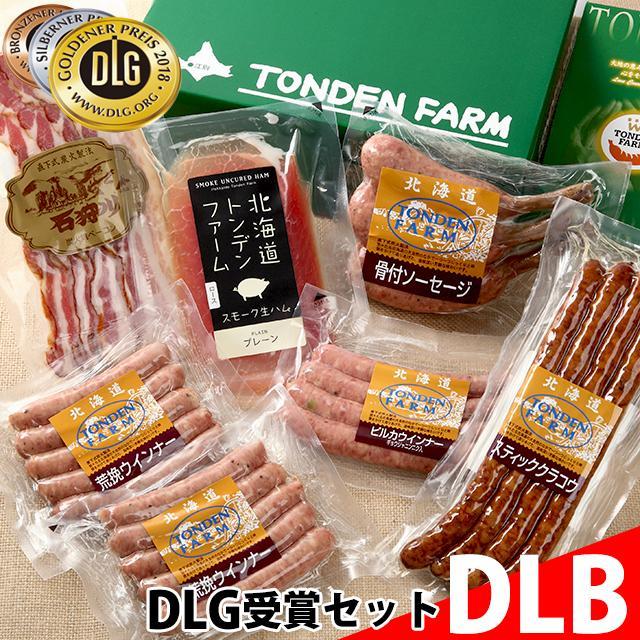 ハム ギフト 送料無料 北海道 トンデンファーム DLG受賞セット(TF-DLB)|hokkaido-gourmation