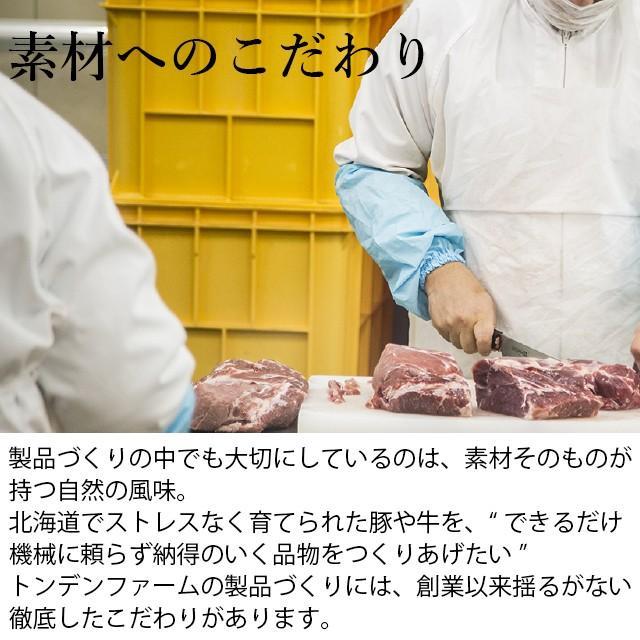 ハム ギフト 送料無料 北海道 トンデンファーム DLG受賞セット(TF-DLB)|hokkaido-gourmation|10