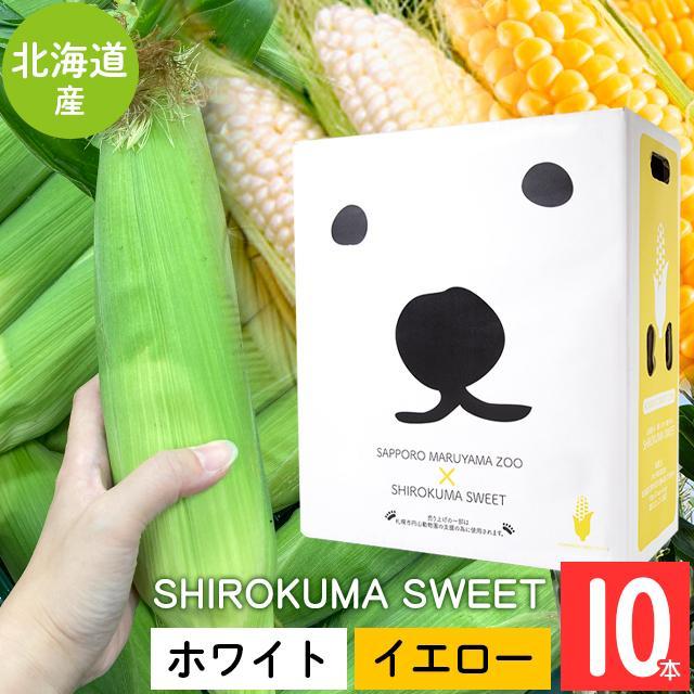 予約受付中 とうもろこし 北海道 送料無料 SHIROKUMA SWEET 北海道産 イエローコーン セット ホワイトコーン 10本 販売実績No.1 みらい 2種類 ピュアホワイト 産地直送 低価格