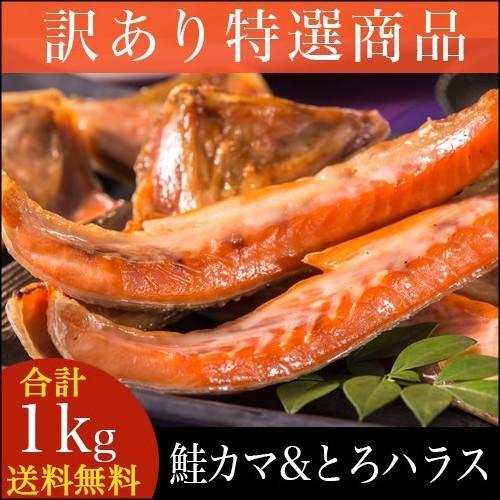 訳あり 鮭トロハラス & 鮭カマ セット(合計1kg) / わけあり 北海道 1キロ 業務用 鮭とろ トロ|hokkaido-gourmation