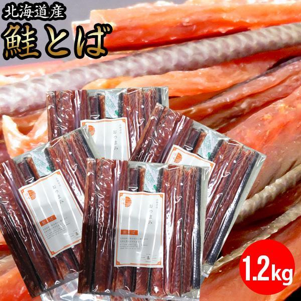 メール便 送料無料 食品 北海道産 鮭とば 約2kg(500g×4袋) (熟成乾燥タイプ) / 大容量 業務用 海鮮 珍味 おつまみ 北海道|hokkaido-gourmation