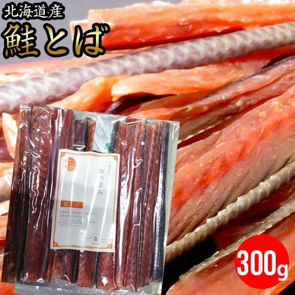 メール便 送料無料 食品 北海道産 鮭とば 約500g(熟成乾燥タイプ) / 大容量 業務用 海鮮 珍味 おつまみ 北海道|hokkaido-gourmation