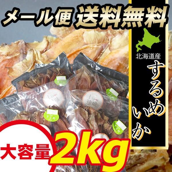 メール便 送料無料 北海道産 するめいか(小サイズ/約112枚入り) 2kg(500g×4袋) / 北海道 大容量 業務用 おつまみ  おつまみセット 珍味 干物 スルメ|hokkaido-gourmation