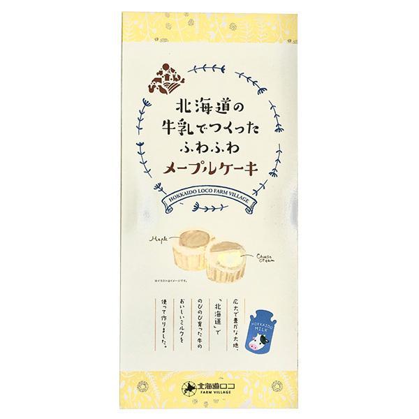 北海道の牛乳でつくったふわふわメープルケーキ10個入り 返品送料無料 贈答