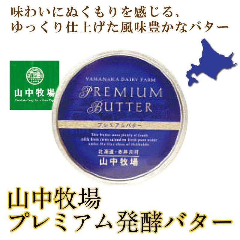 山中牧場 北海道限定 プレミアムバター 青缶 メーカー公式 バター 有塩 ギフト 安心と信頼 ハロウィン こだわり 農水 乳製品 敬老の日