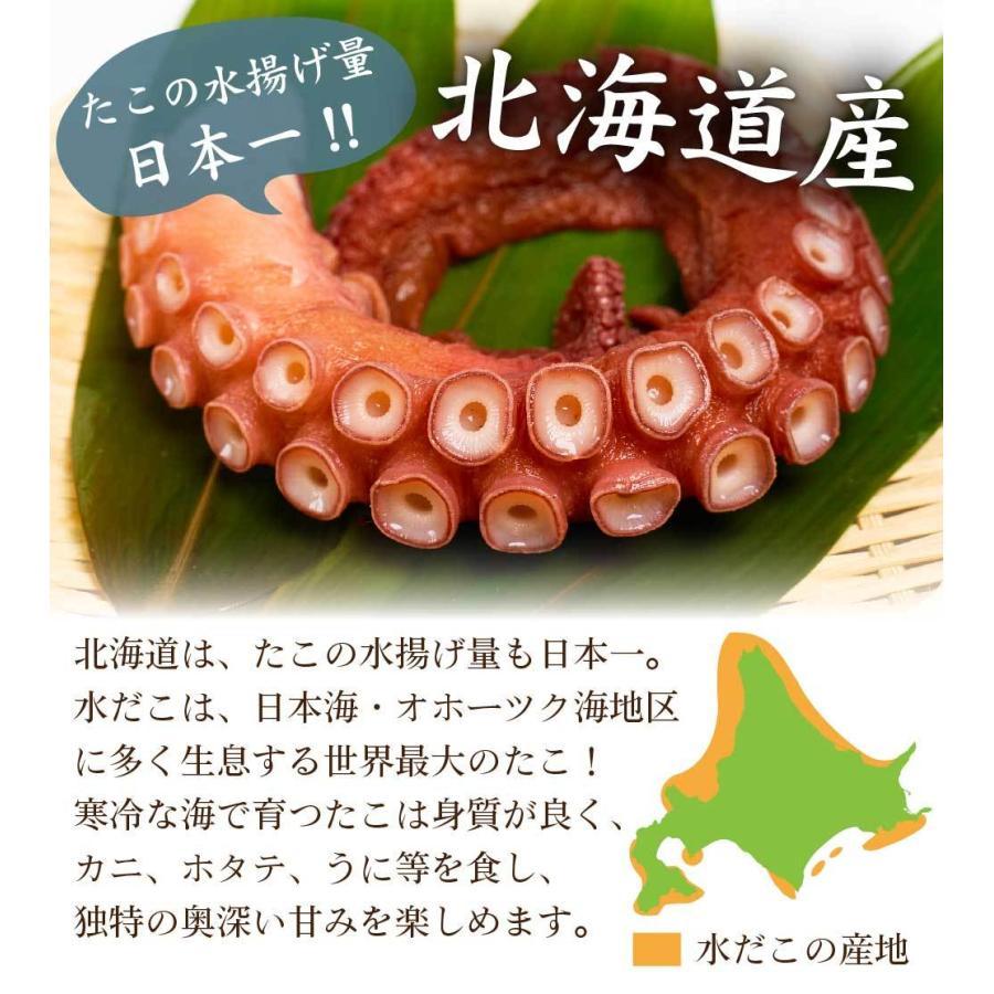 北海道産 水だこ 1本 400〜450g 送料無料 タコ たこ 水だこ 刺身 たっぷり 海鮮丼 ギフト フードロスロス お歳暮 御歳暮 クリスマス|hokkaido-okada|03