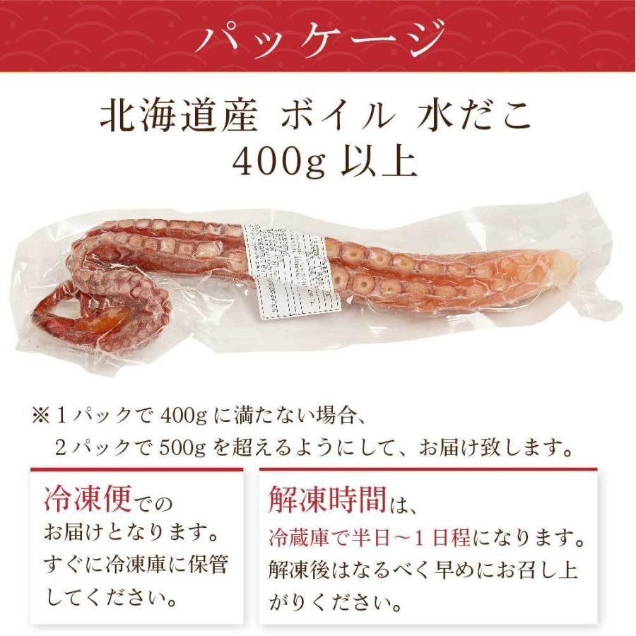 北海道産 水だこ 1本 400〜450g 送料無料 タコ たこ 水だこ 刺身 たっぷり 海鮮丼 ギフト フードロスロス お歳暮 御歳暮 クリスマス|hokkaido-okada|09