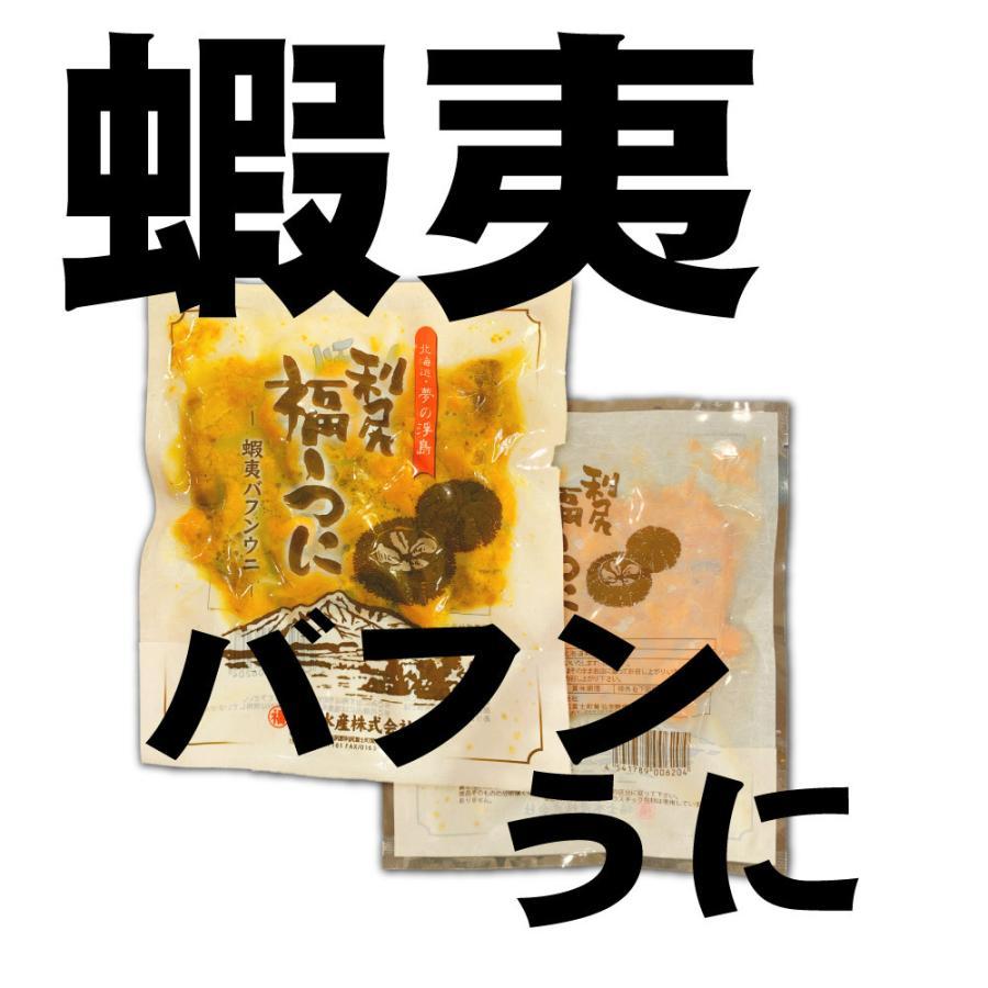 送料無料 北海道産 利尻 蝦夷 バフンウニ 120g 1袋 うに バフンうに ウニ ギフト 利尻うに 雲丹 グルメロス お歳暮 御歳暮 クリスマス hokkaido-okada 02