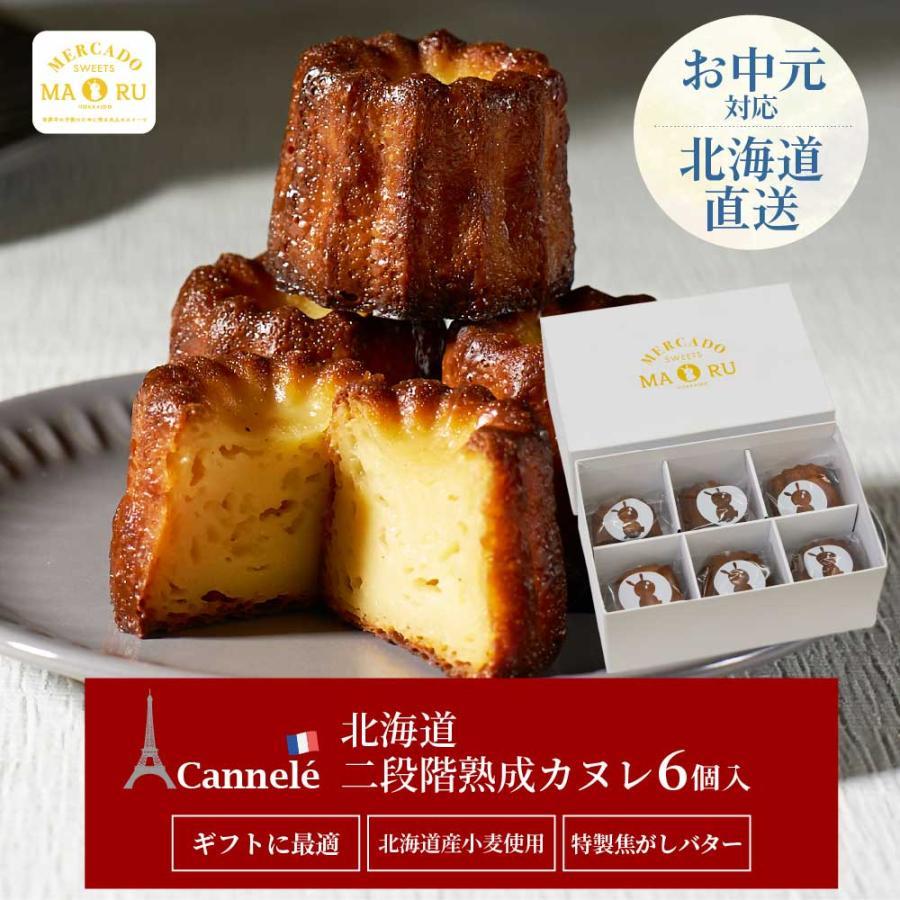 ギフト 無料 スイーツ 北海道 二段階熟成 カヌレ 6個セット お取り寄せ お得セット 訳あり限定ロス セット 敬老の日 洋菓子 ハロウィン 農水 ケーキ 詰め合わせ 焼き菓子