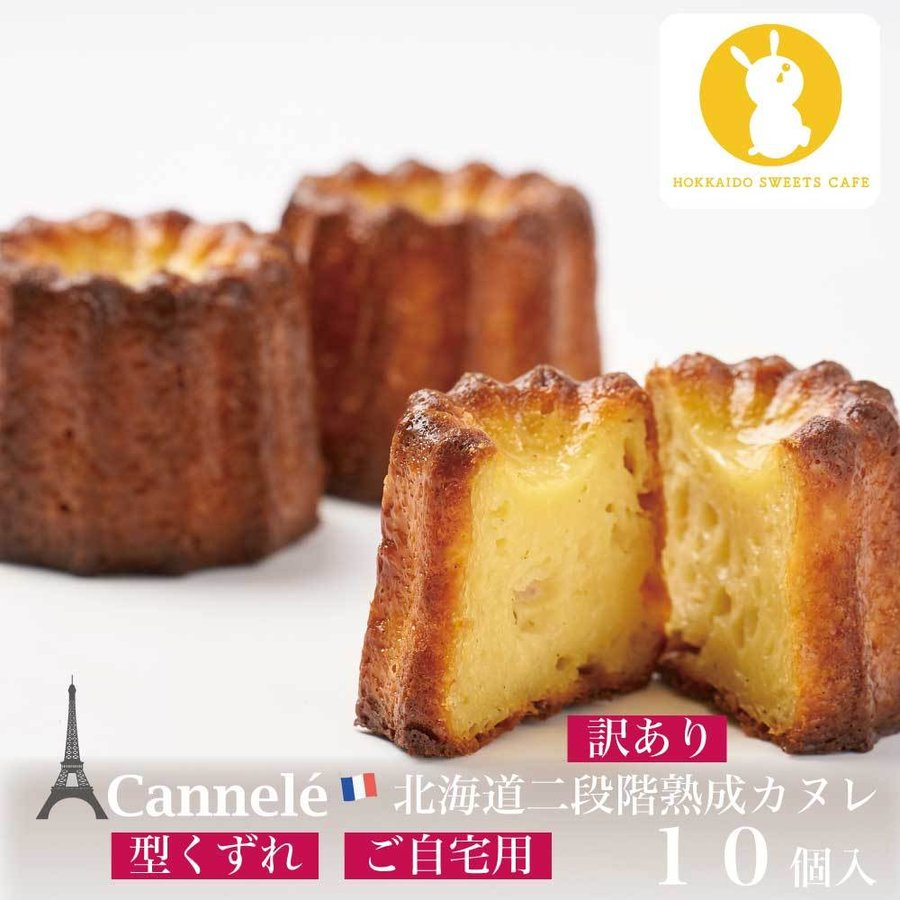 訳あり 海外輸入 二段階熟成 北海道 カヌレ 10個セット 簡易包装 スイーツ ギフト 敬老の日 迅速な対応で商品をお届け致します 農水 お取り寄せ お取り寄せ限定 ハロウィン ケーキ