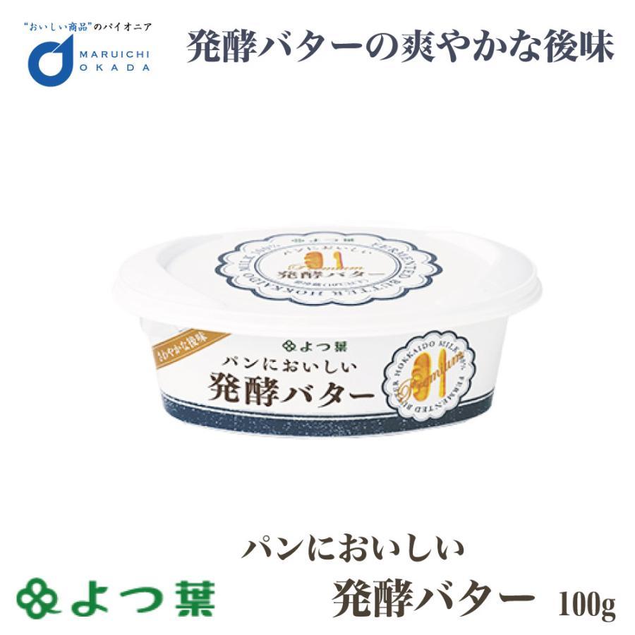 よつ葉 パンにおいしい発酵バター 100g バター 有塩 北海道 お土産 ギフト 農水 ハロウィン 敬老の日 定価 生キャラメル よつ葉乳業 乳製品 情熱セール