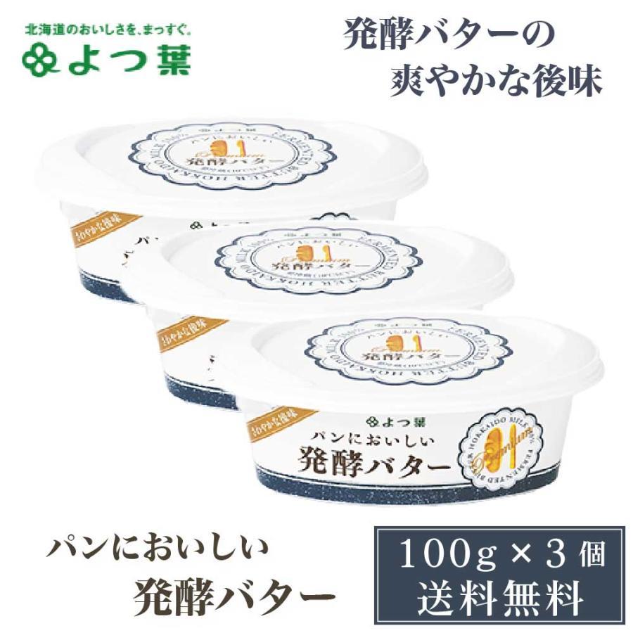 ホイップバター パンにおいしいよつ葉 70%OFFアウトレット 発酵バター 全店販売中 100gx3個セット 敬老の日 乳製品 農水 ハロウィン