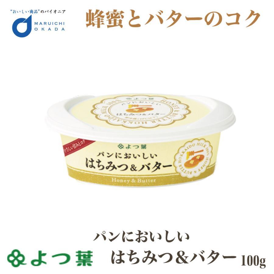 よつ葉 よつ葉パンにおいしいはちみつ バター 100g 北海道 お土産 よつ葉乳業 生キャラメル 一部予約 ギフト 10%OFF 敬老の日 乳製品 ハロウィン 農水