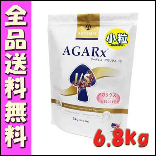 ●日本正規品● AGARx ☆国内最安値に挑戦☆ アーテミス アガリクス I 小粒 S 6.8kg