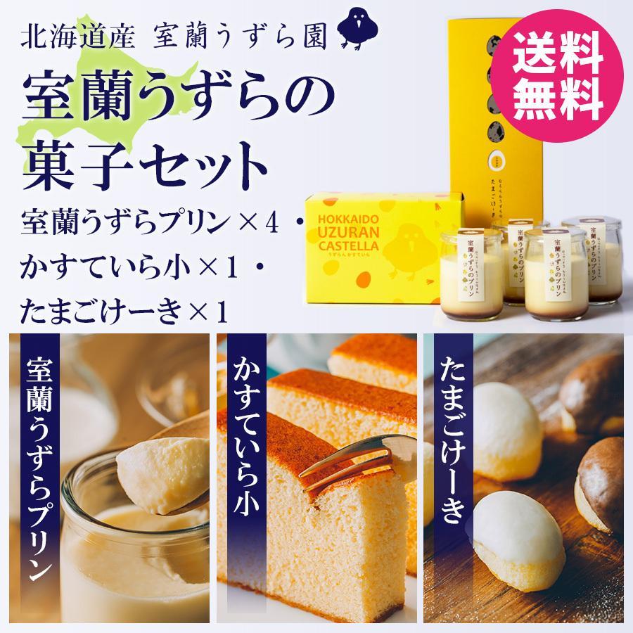 半額 室蘭うずらの菓子セット プリン カステラ たまごけーき 北海道 ギフト うずら卵 敬老の日 牛乳 スイーツ マドレーヌ 洋菓子 お得セット 贈答品 お取り寄せ