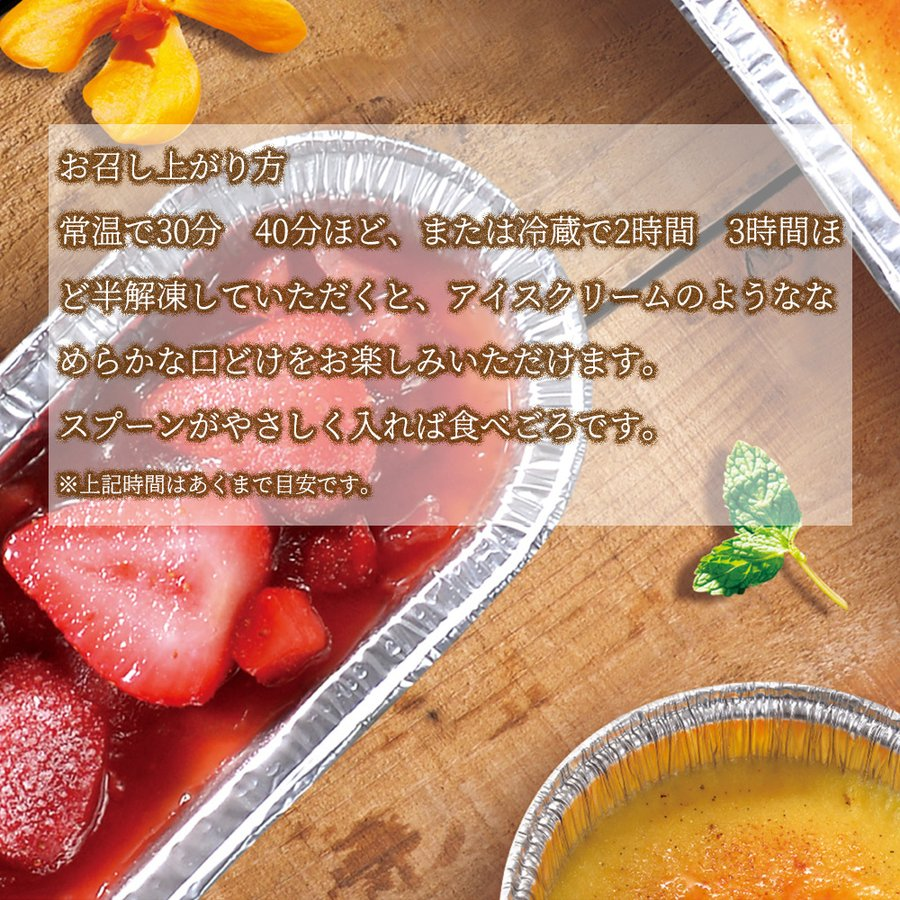 みれい菓 札幌カタラーナ スペシャルいちご 冷凍 320g プレゼント スイーツ hokkaido-shinhakken 04