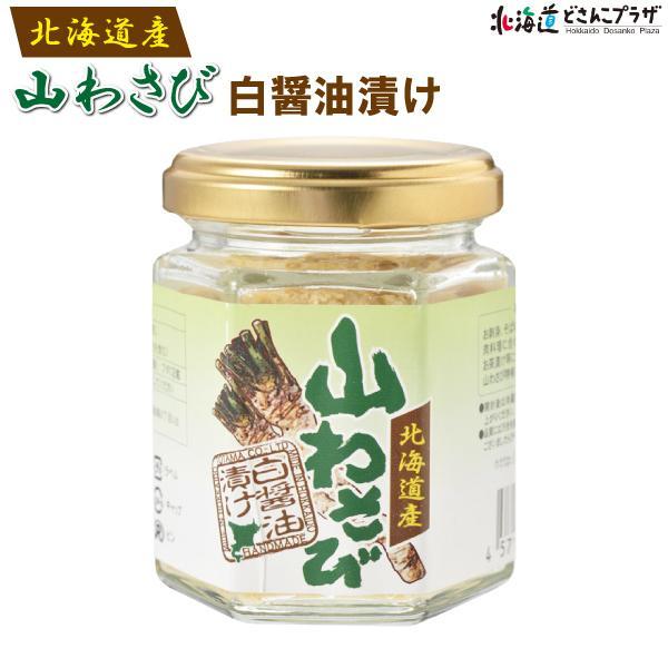 自社出荷「トヤマ 山わさび 白醤油漬け」冷蔵 hokkaidodosankoplaza