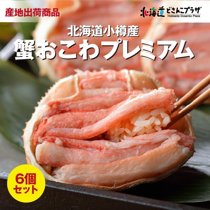 産地出荷 小樽産蟹おこわプレミアム6個セット 冷凍 本物 贈答 送料込