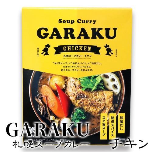 GARAKU(ガラク)スープカレー