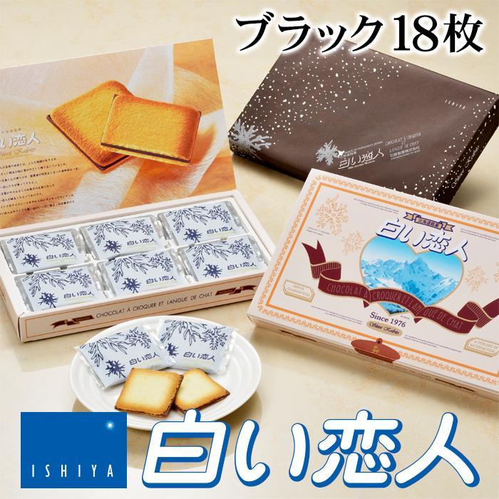 寒中見舞い お土産 白い恋人 石屋製菓 ブラック 18枚入 北海道 ギフト hokkaidogb