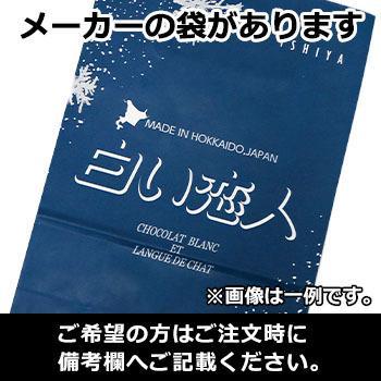 寒中見舞い お土産 白い恋人 石屋製菓 ブラック 18枚入 北海道 ギフト hokkaidogb 03