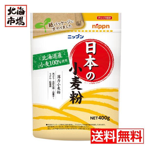 ニップン 年中無休 日本の小麦粉 まとめ買い特価 薄力小麦粉 400g メール便 送料無料