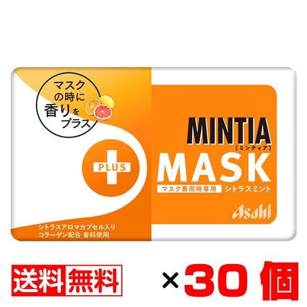 ミンティア MASK マスク シトラスミント 贈答品 50粒入×30個セット 人気ショップが最安値挑戦 MINTIA アサヒ まとめ買い メール便 送料無料