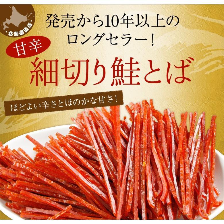 1000円 おつまみ 送料無料 鮭とば 細切り鮭とば 甘辛味 140g|hokkaimaru|02