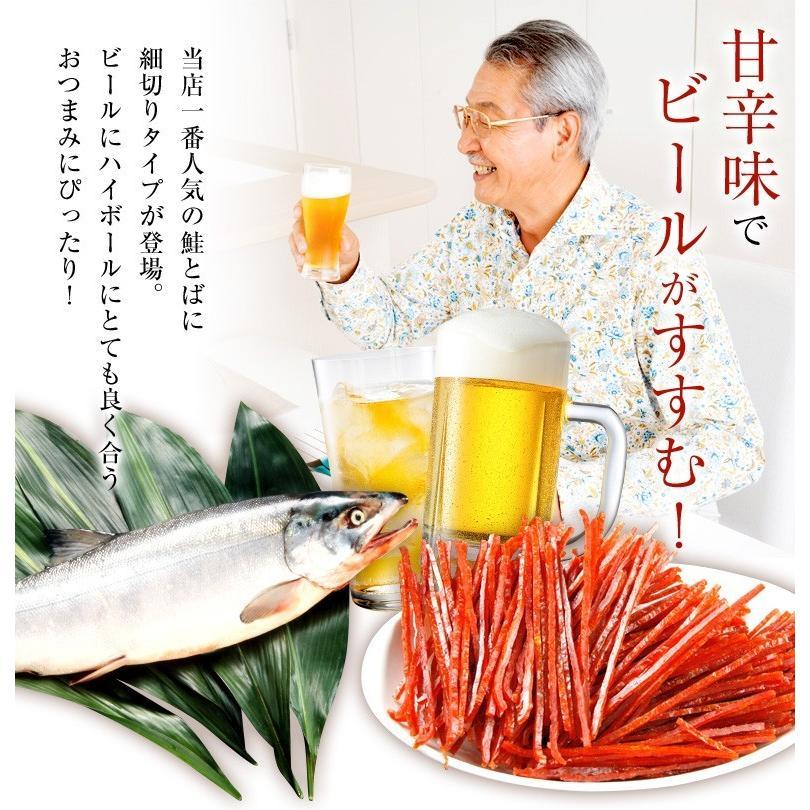 1000円 おつまみ 送料無料 鮭とば 細切り鮭とば 甘辛味 140g|hokkaimaru|04