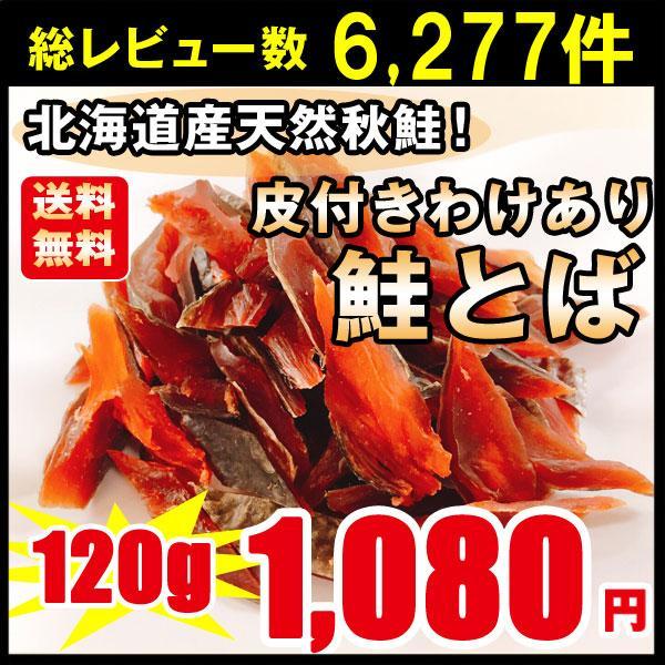 おつまみ 送料無料 皮付きわけあり 鮭とば 北海道産 天然秋鮭 ひと口サイズ 140g|hokkaimaru