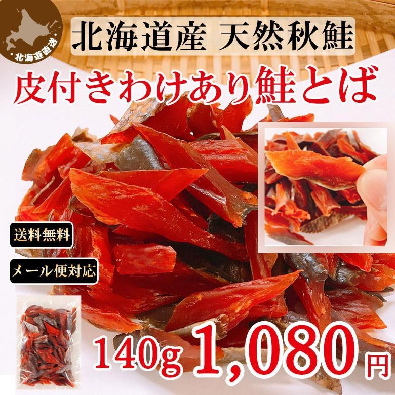 おつまみ 送料無料 皮付きわけあり 鮭とば 北海道産 天然秋鮭 ひと口サイズ 140g|hokkaimaru|02