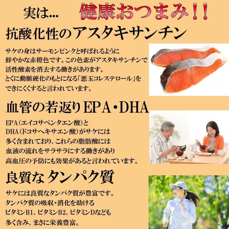 おつまみ 送料無料 皮付きわけあり 鮭とば 北海道産 天然秋鮭 ひと口サイズ 140g|hokkaimaru|11