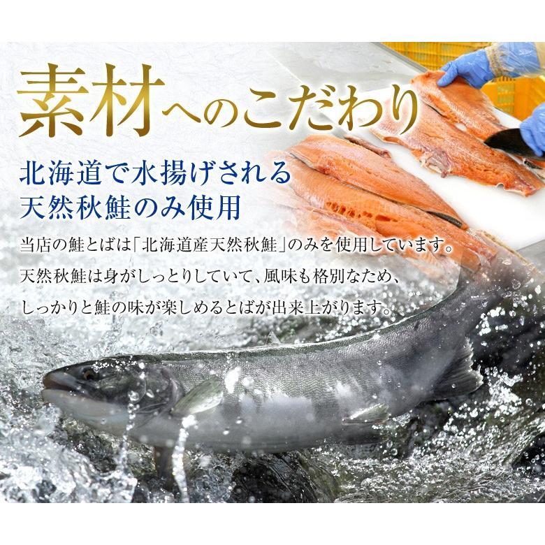 おつまみ 送料無料 皮付きわけあり 鮭とば 北海道産 天然秋鮭 ひと口サイズ 140g|hokkaimaru|09