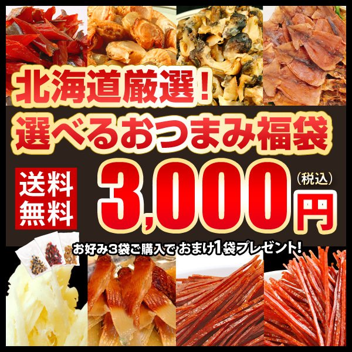 福袋 送料無料 現品 選べるおつまみ おつまみ 北海道厳選 並行輸入品 セット 珍味