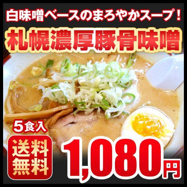 市場 ラーメン お取り寄せ 札幌豚骨味噌 全品最安値に挑戦 5食セット みそ とんこつ 北海道 味噌