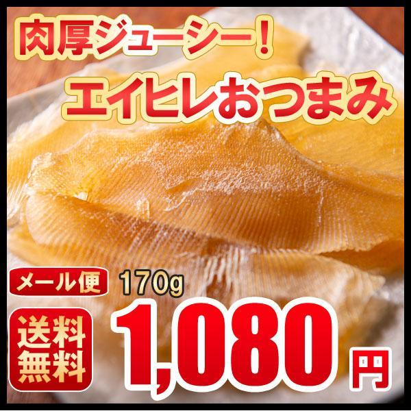 ギフト えいひれ エイヒレ SALE開催中 200g ポッキリ 送料無料 1000円