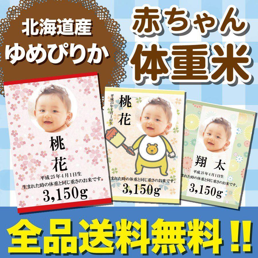 出産内祝い 米 出産 内祝い お返し 送料無料 名入れ 体重米 毎日激安特売で 営業中です 北海道ギフト ゆめぴりか セール特価品 ウエイト米 令和2年産 人気 抱っこ米
