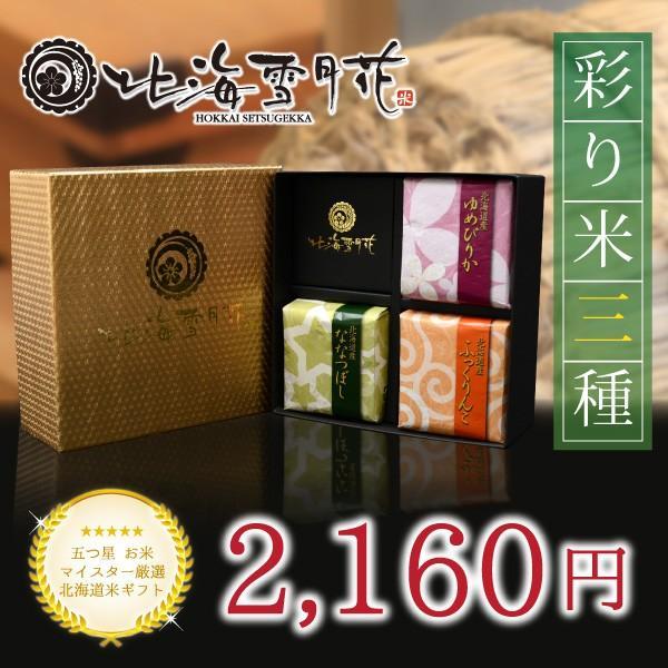 北海道ギフト ファッション通販 米 出産内祝い 内祝い 彩り米 信憑 3種 2合×3個 人気 快気祝い お米 結婚内祝い 詰め合わせ 香典返し 新築内祝い