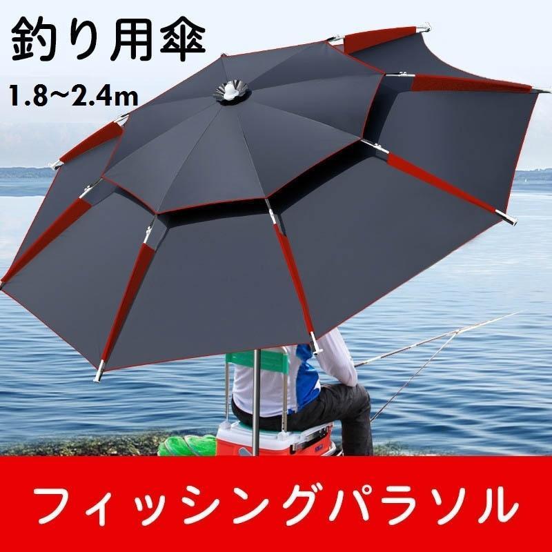 予約販売 2.2M 釣り用傘 フィッシングパラソル パラソル 輸入 ビーチパラソル 日除け 遮光断熱 国内送料無料 360度回転 UVカット防風 収納袋付き角度調節