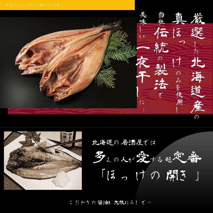 北海道産 真ほっけ 開きほっけ 中サイズ 3枚 1枚240g〜260g /干物/ホッケ/|hokkeya|03