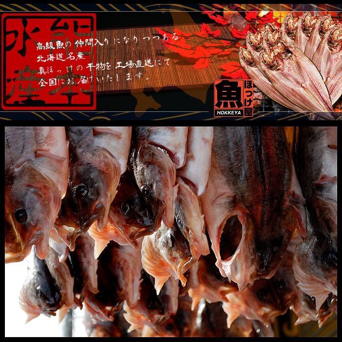 北海道産 真ほっけ 開きほっけ 中サイズ 3枚 1枚240g〜260g /干物/ホッケ/|hokkeya|05