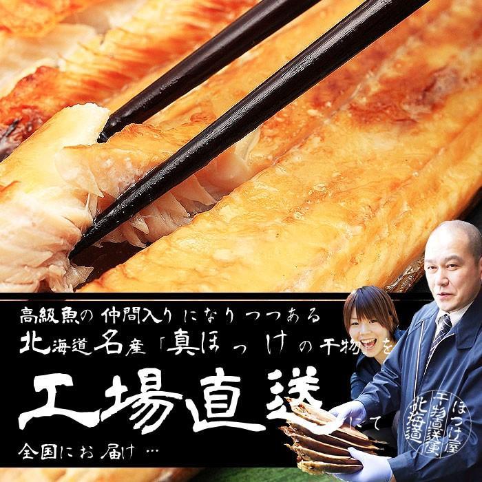 北海道産 真ほっけ 開きほっけ 中サイズ 3枚 1枚240g〜260g /干物/ホッケ/|hokkeya|06