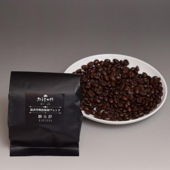 麟太郎(ハイロースト・中深煎り インド産アラビカブレンド)200g|hokodocoffee