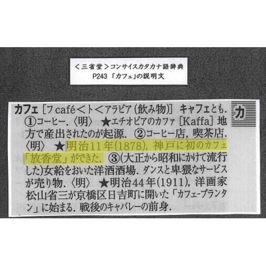 麟太郎(ハイロースト・中深煎り インド産アラビカブレンド)200g|hokodocoffee|04