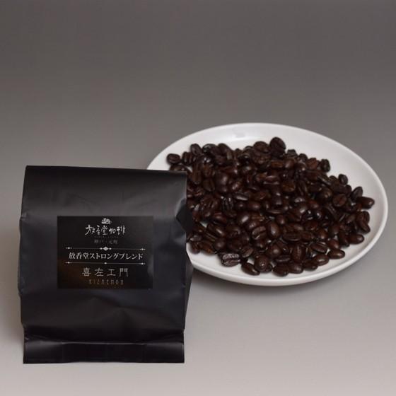 喜左ェ門 (シティロースト・深煎り豆生産国 コロンビア・エチオピア・インドネシア)100g|hokodocoffee